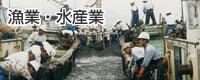 漁業・水産業