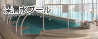 深層水プール
