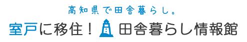 四国高知県で田舎暮らし、移住、田舎で起業をお考えなら太平洋を望む海と山のまち、室戸市で。室戸市役所田舎暮らし公式サイト