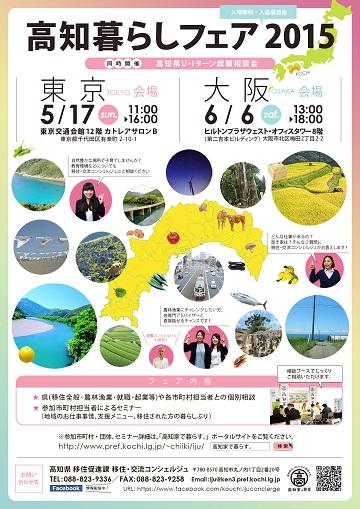 201505kochikurashi